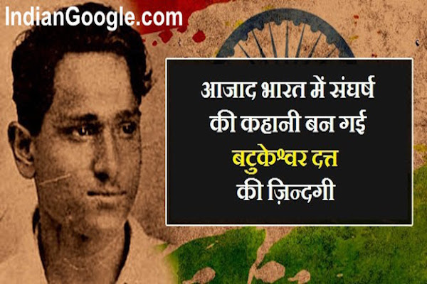 Batukeshwar Dutt Images , Photos Wiki Detail in HD Quality 3