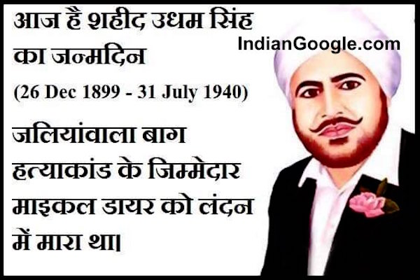 Shaheed Udham Singh Images With Udham Singh Quotes 2