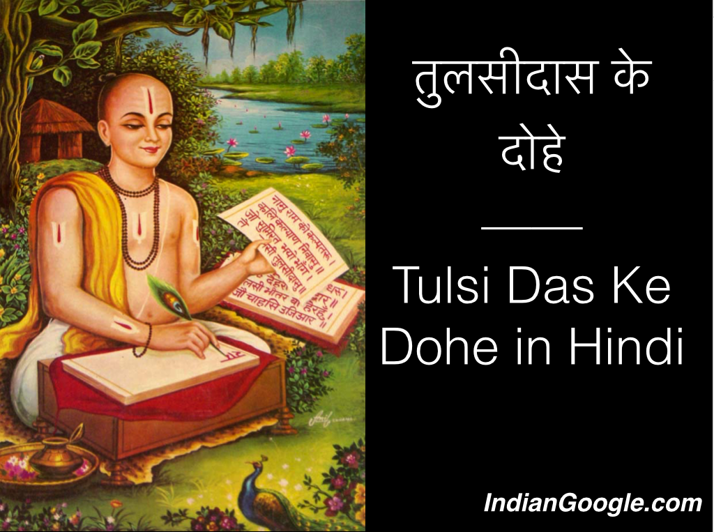 Tulsi Das Ke Dohe in Hindi