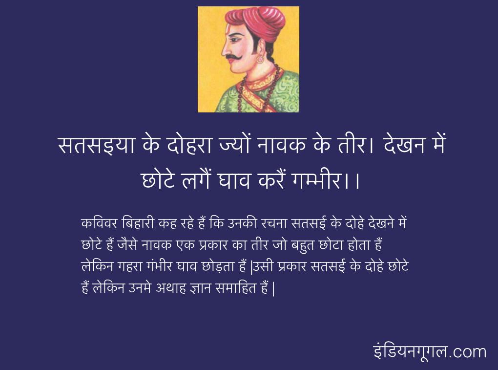 [29*] Bihari Ke Dohe in Hindi - बिहारी के दोहो का हिंदी में अर्थ 1
