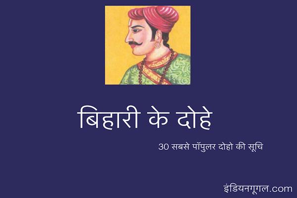 [29*] Bihari Ke Dohe in Hindi - बिहारी के दोहो का हिंदी में अर्थ 2