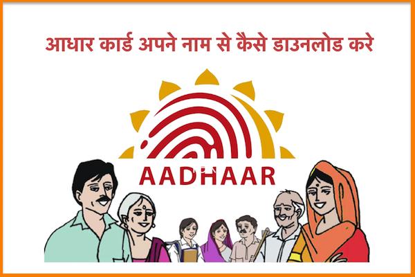 Download Aadhaar Card by Name in Hindi | आधार कार्ड नाम से कैसे डाउनलोड करे सिर्फ 5 मिनट में 4