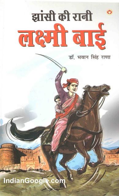 Jhansi-Ki-Rani-Laxmi-images3