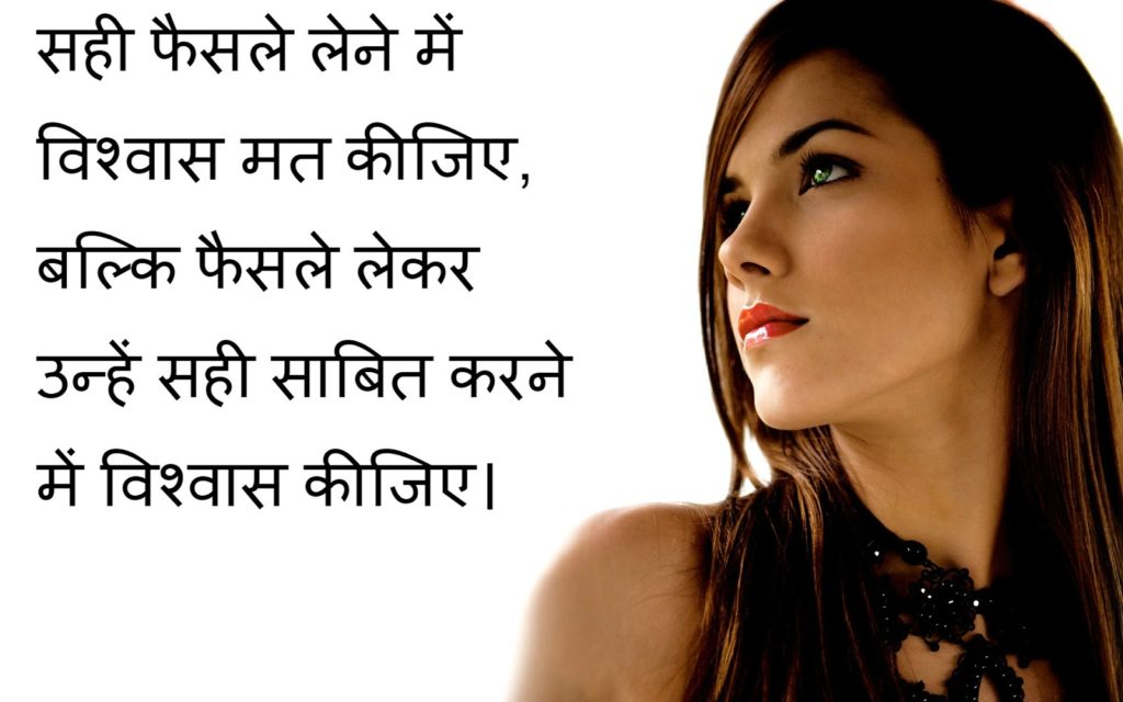 Quotes For Beautiful Girl in Hindi
