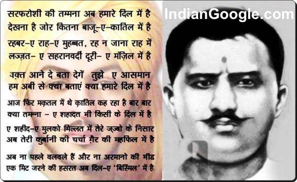 Ram Prasad Bismil Images Wallpaper ,Wiki , Personal Detail 11