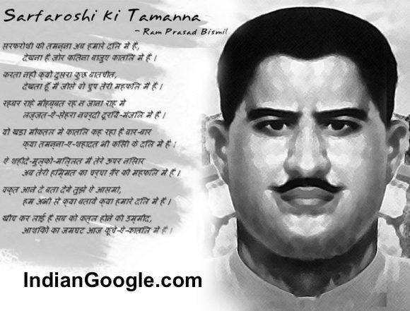 Ram Prasad Bismil Images Wallpaper ,Wiki , Personal Detail 4