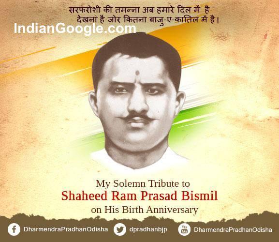 Ram Prasad Bismil Images Wallpaper ,Wiki , Personal Detail 9