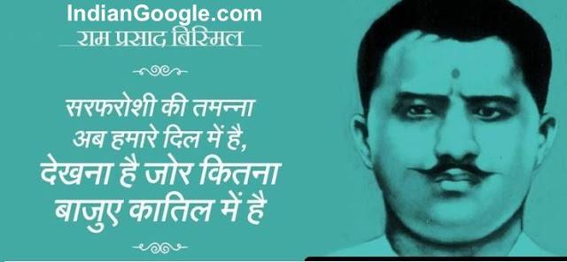 Ram Prasad Bismil Images Wallpaper ,Wiki , Personal Detail 7