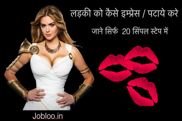 How To Impress a Girl In Hindi Language