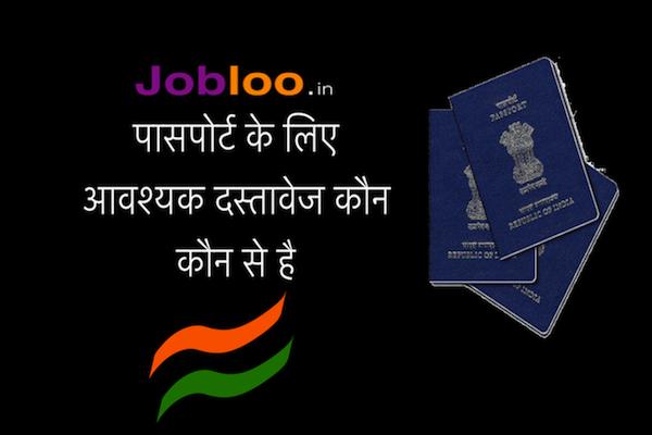 Passport Documents list in Hindi - पासपोर्ट के लिए आवश्यक दस्तावेज 3