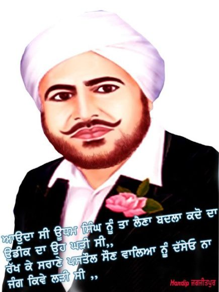 Shaheedi-Sardar-Udham-singh-Ji-Quotes