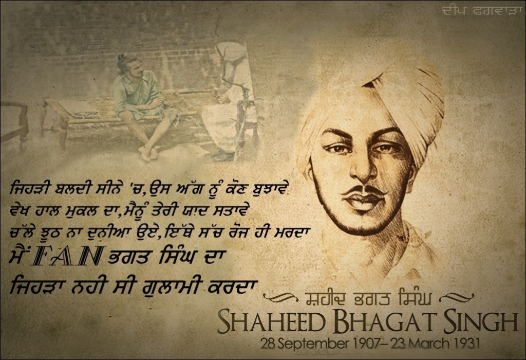 【20+ Bhagat Singh images】- Photos of Shaheed-E-Azam Download Now ! 16