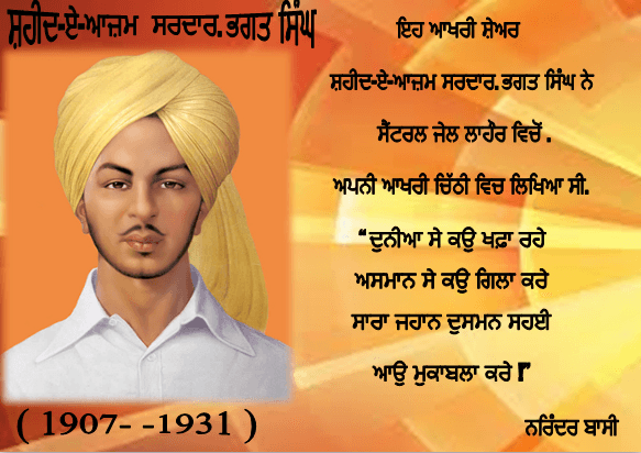 【20+ Bhagat Singh images】- Photos of Shaheed-E-Azam Download Now ! 19