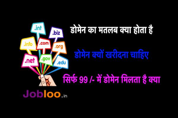 Domain Meaning in Hindi - डोमेन नाम क्या होता है 1