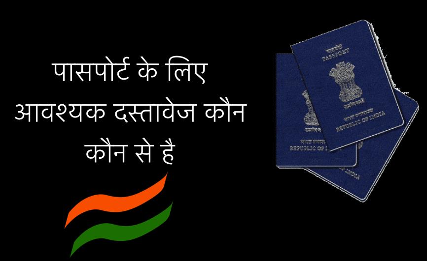 Passport Documents list