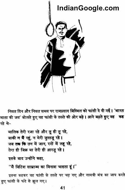 Ram Prasad Bismil Images Wallpaper ,Wiki , Personal Detail 6