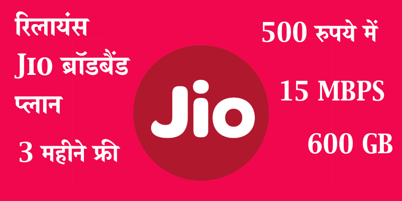 Reliance Jio Broadband Plans in Hindi - GigaFiber New Offers in Hindi 1