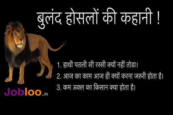 बदलाव लाने वाली कहानियाँ  Short Motivational Stories in Hindi For Student 9