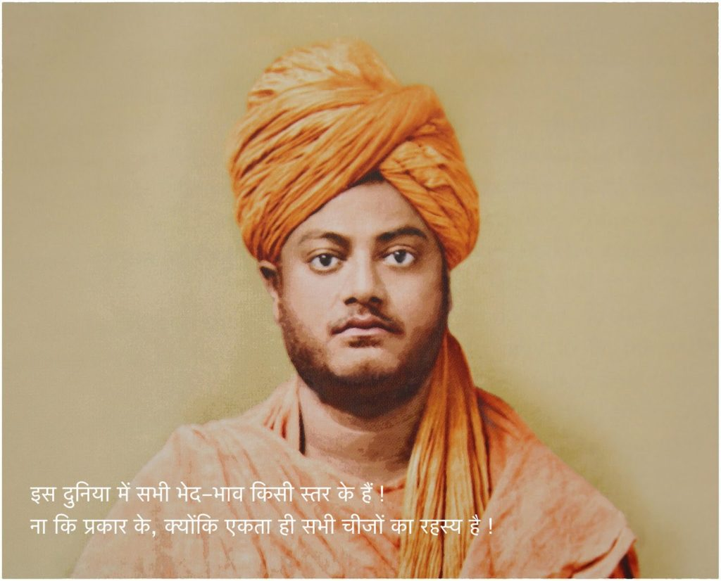 Swami Vivekananda quotes Hindi