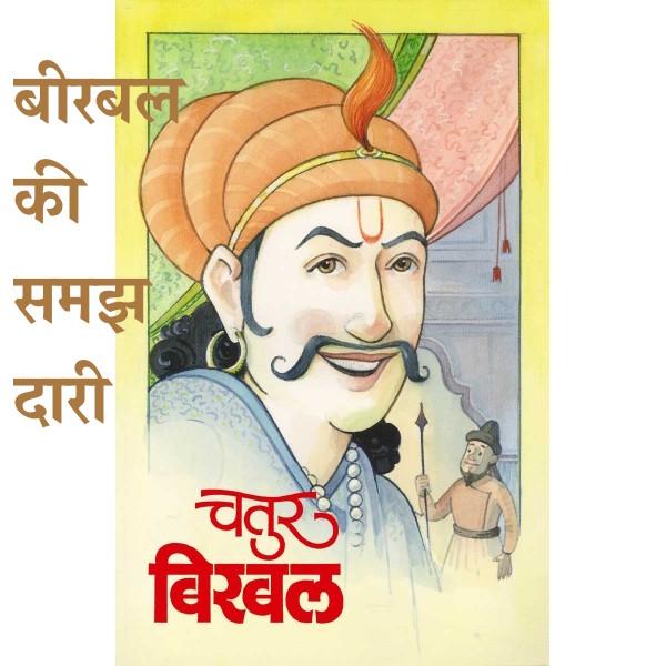 Akbar Birbal Stories in Hindi - अकबर और बीरबल की कहानिया ! 1