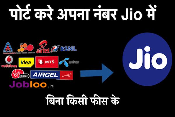 Jio MNP Guide in Hindi - किसी भी नंबर को Port करवाए Jio में 3