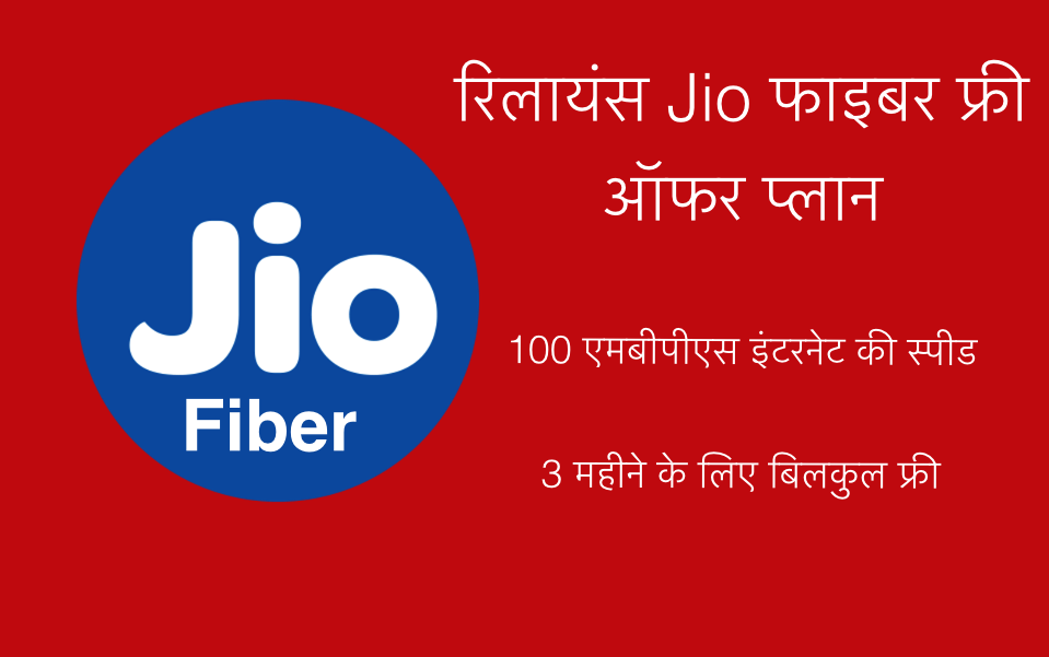 Jio Fiber Preview Offer
