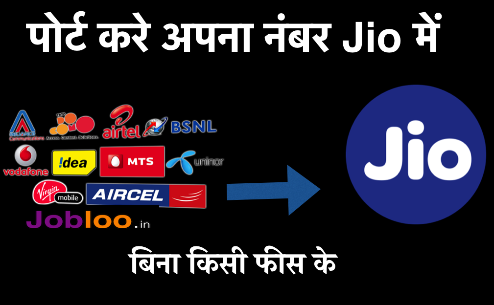 how to port in reliance jio