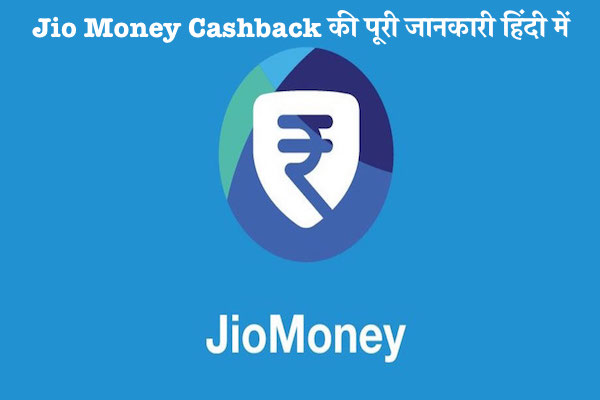 Jio Money Offer Hindi - Jio Money Cashback Guide in Hindi 5