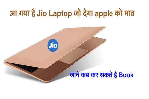 Reliance Jio Laptop Booking Price in India 4G VoLTE SIM Support Complete Guide in Hindi 1