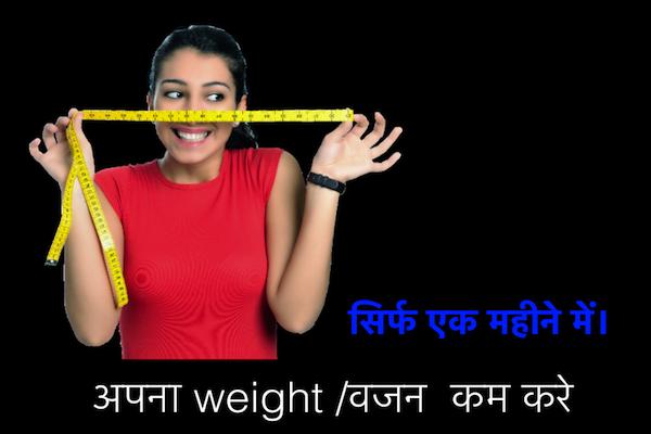 Weight Loss Tips in Hindi सिर्फ 1 महीने में कैसे कम करे अपना वजन 4
