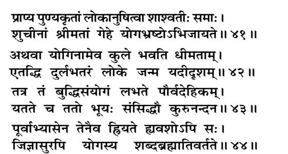 Bhagavad Gita Quotes in Hindi | श्रीमद्भगवद्गीता के अनमोल वचन 11