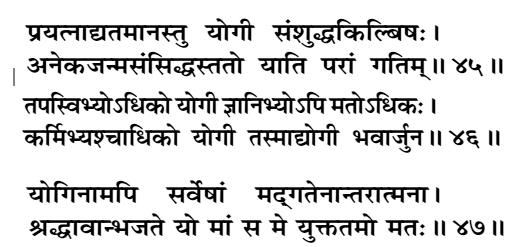 Bhagavad Gita Quotes in Hindi | श्रीमद्भगवद्गीता के अनमोल वचन 13