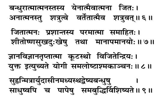 Bhagavad Gita Quotes in Hindi | श्रीमद्भगवद्गीता के अनमोल वचन 1