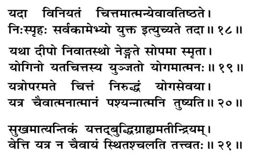 Bhagavad Gita Quotes in Hindi | श्रीमद्भगवद्गीता के अनमोल वचन 4
