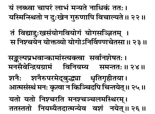 Bhagavad Gita Quotes in Hindi | श्रीमद्भगवद्गीता के अनमोल वचन 5