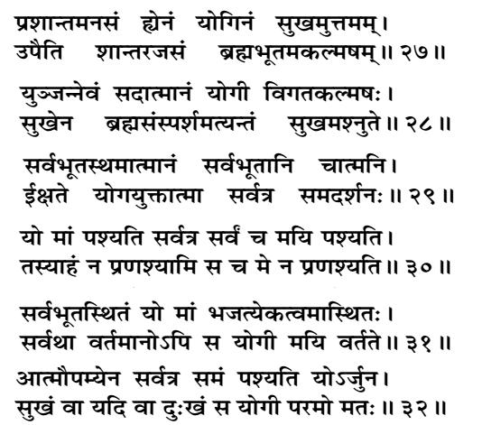 Bhagavad Gita Quotes in Hindi | श्रीमद्भगवद्गीता के अनमोल वचन 6