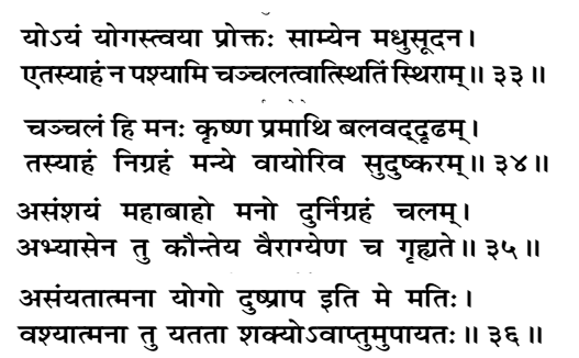 Bhagavad Gita Quotes in Hindi | श्रीमद्भगवद्गीता के अनमोल वचन 7