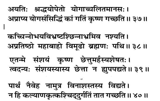 Bhagavad Gita Quotes in Hindi | श्रीमद्भगवद्गीता के अनमोल वचन 9