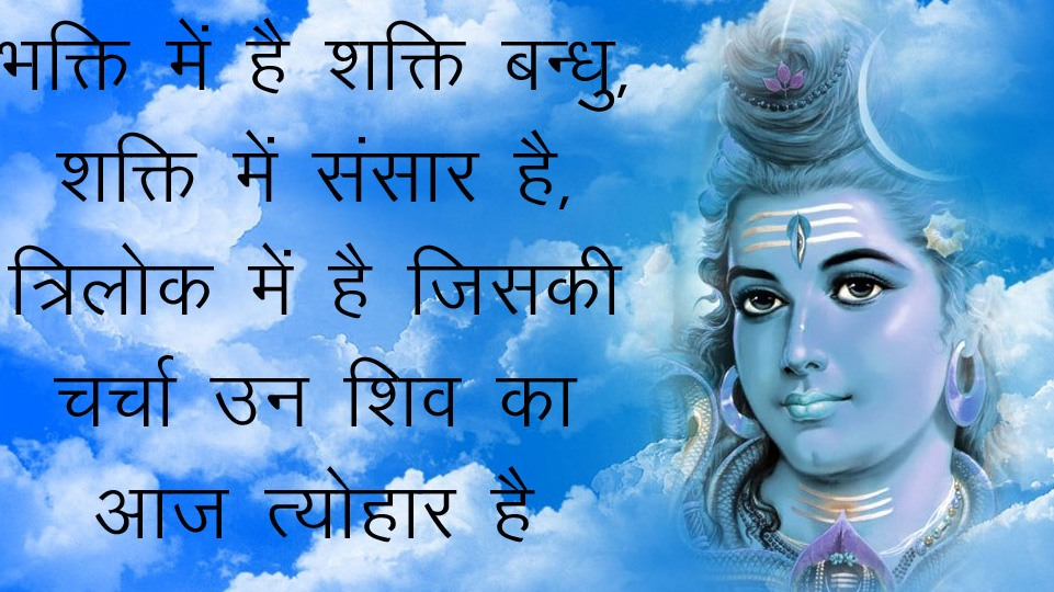 Don't Forget to Download Happy Shivaratri Wallpapers Image 😝 7