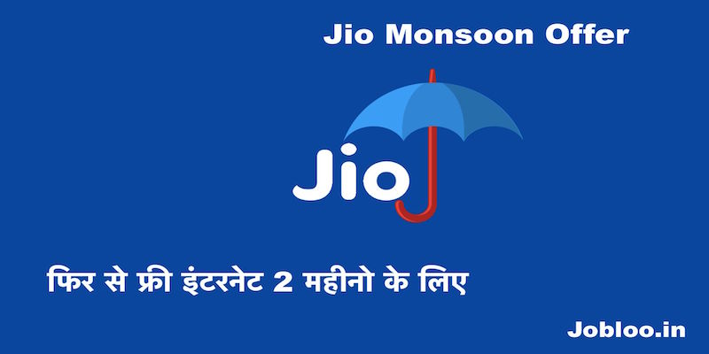 Jio Monsoon Offer Hindi