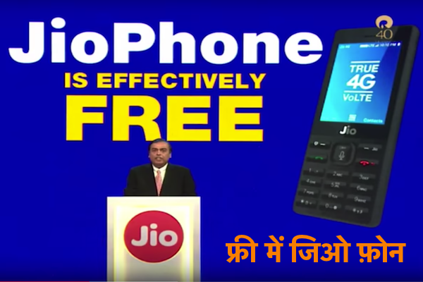 Buy Reliance Jio 4G phone Price Free  - Best 4G VoLTE Hindi Guide 3