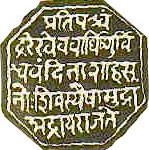 Shivaji MahaRaj History in Hindi | छत्रपति शिवाजी महाराज का इतिहास 6