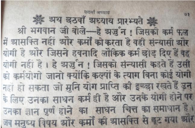 Bhagavad Gita Quotes in Hindi