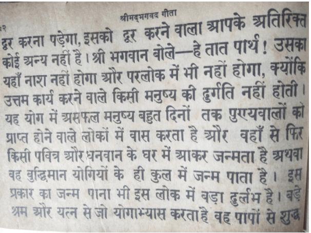 Bhagavad Gita Quotes in Hindi | श्रीमद्भगवद्गीता के अनमोल वचन 12