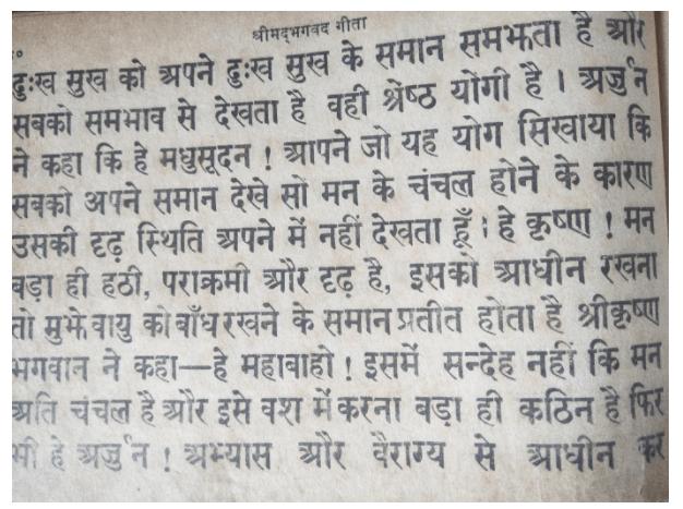 Bhagavad Gita Quotes in Hindi | श्रीमद्भगवद्गीता के अनमोल वचन 8