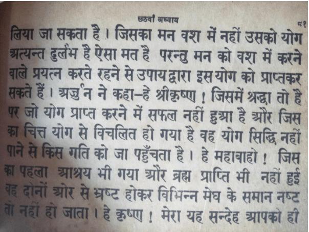 Bhagavad Gita Quotes in Hindi | श्रीमद्भगवद्गीता के अनमोल वचन 10