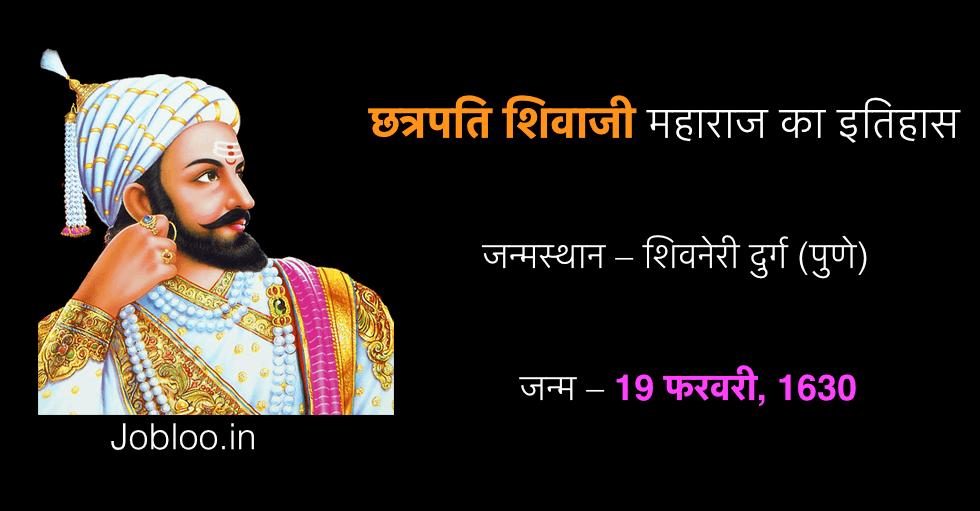 Shivaji MahaRaj History in Hindi | छत्रपति शिवाजी महाराज का इतिहास 5