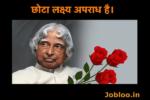 APJ Abdul Kalam Biography in Hindi – एपीजे अब्दुल कलाम जीवन परिचय
