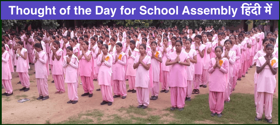 Thought of the Day in Hindi for the School Assembly