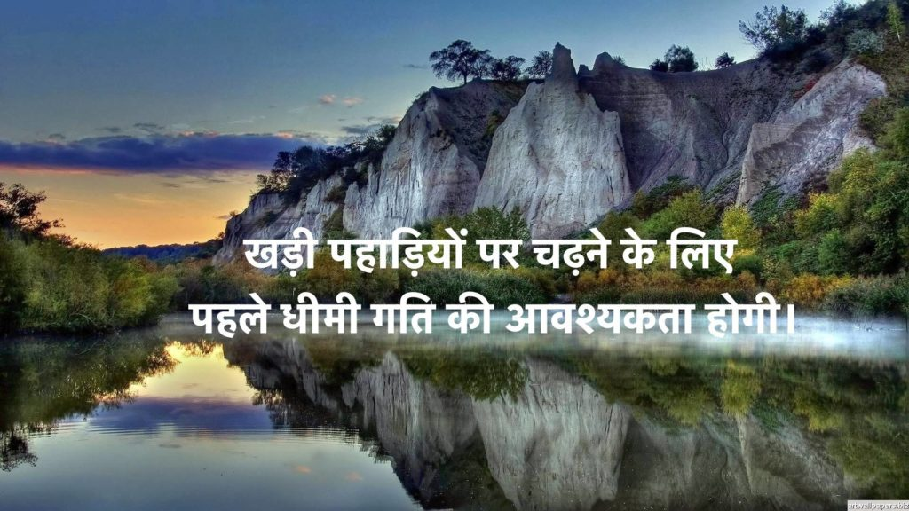 thought of the day in hindi with meaning